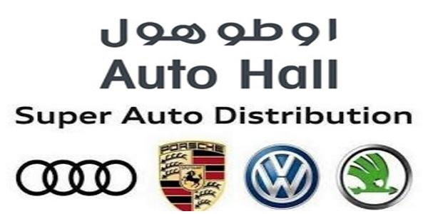 Recrutement chez AutoHall & Super Auto Distribution (Assistant RH – Responsable de Cellule de Gestion – Responsable Service Apres Vente) – توظيف في العديد من المناصب