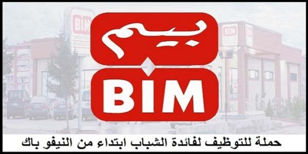شركة متاجر BIM : توظيف 75 منصب