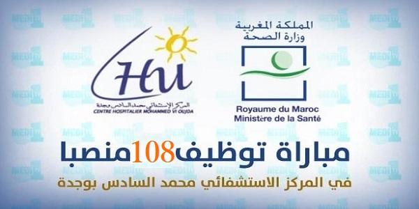 مباراة توظيف 108 منصبا بإالمركز الاستشفائي الجامعي محمد السادس