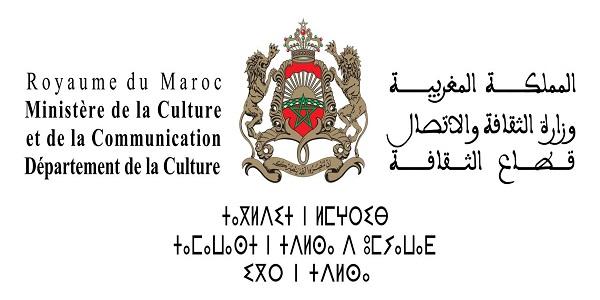 مباراة توظيف 4 منصبا بإوزارة الثقافة والاتصال