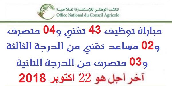 مباراة توظيف 51 منصبا بإالمكتب الوطني للإستشارة الفلاحية