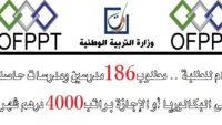 هام للطلبة .. مطلوب 186 مدرسين ومدرسات حاصلين على البكالوريا أو الإجازة براتب 4000 درهم شهريا