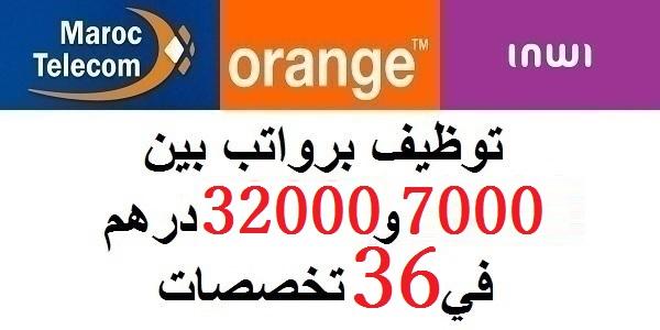 هام للشباب العاطل.. توظيف برواتب بين 7000 و32000 درهم في 36 تخصصات
