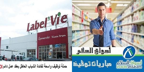 Recrutement chez Label Vie & Aswak Assalam (Traders – Acheteur – Responsable Commercial – Chef de projet Marketing) – توظيف في العديد من المناصب