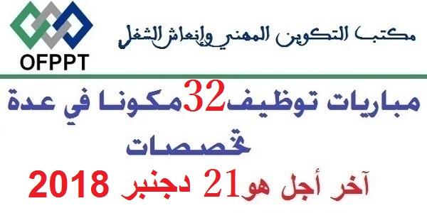 مباراة توظيف 32 منصبا بمكتب التكوين المهني وإنعاش الشغل
