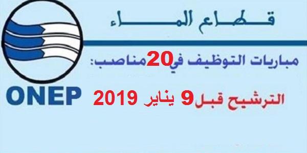 المكتب الوطني للكهرباء والماء الصالح للشرب – قطاع الماء: مباريات التوظيف في 20 مناصب في عدة تخصصات. الترشيح قبل 9 يناير 2019