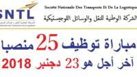 مباراة توظيف 25 منصبا بإالشركة الوطنية للنقل والوسائل اللوجيستيكية