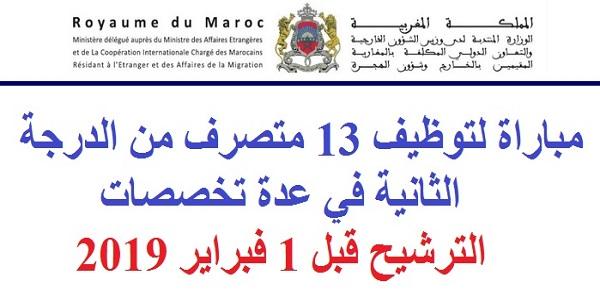الوزارة المكلفة بالمغاربة المقيمين بالخارج وشؤون الهجرة: مباراة توظيف 13 متصرفا من الدرجة الثانية. الترشيح قبل 01 فبراير 2019