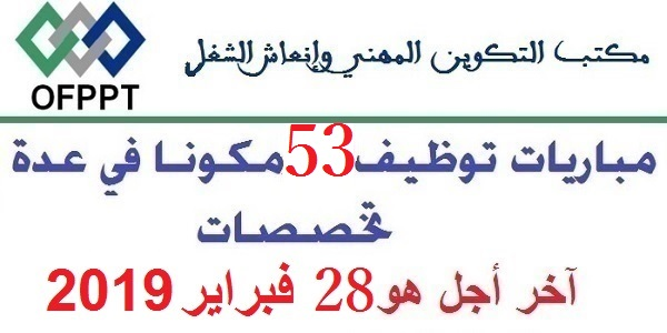 مباراة توظيف 53 منصبا بمكتب التكوين المهني وإنعاش الشغل