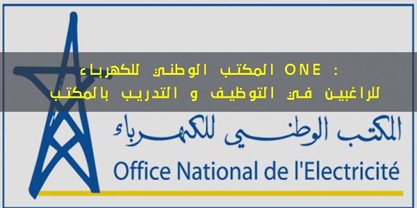 المكتب الوطني للكهرباء ONE : للراغبين في التوظيف و التدريب بالمكتب برسم سنة 2019