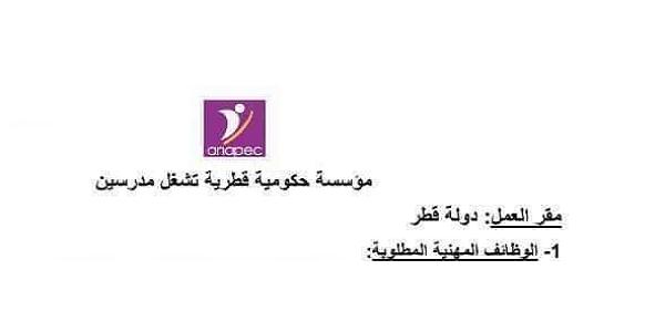 تفاصيل إعلان توظيف 237 مدرس وأستاذ اللغة العربية والإنجليزية، وعدة تخصصات علمية بإمارة قطر. آخر أجل هو 11 يناير 2019