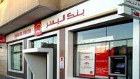 شركة ATLAS VOYAGES & BANK AL YOUSR تعلن عن حملة توظيف في عدة تخصصات