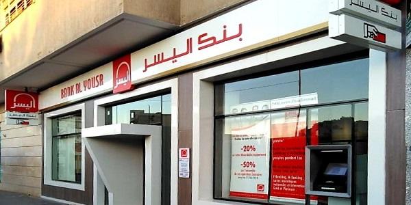 مجموعة BANK AL YOUSR : حملة توظيف لشباب المغرب حاملي الشواهد باك+2 باك+3 باك+4 باك+5