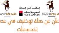 براتب لا يقل عن 5500 درهم.. شركة CHAABI BANK & SOCIÉTÉ GÉNÉRALE إعلان عن حملة توظيف في عدة تخصصات