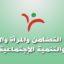 مباراة توظيف 18 منصبا بإوزارة الأسرة والتضامن والمساواة والتنمية الاجتماعية. الترشيح قبل 22 مارس 2019