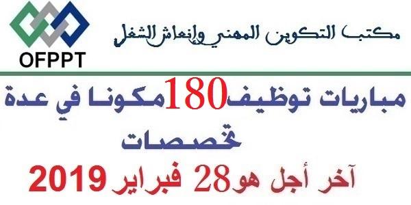 مباراة توظيف 180 منصبا بمكتب التكوين المهني وإنعاش الشغل. آخر أجل للترشيح هو 28 فبراير 2019