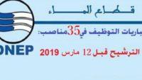 الوكالة المستقلة الجماعية لتوزيع الماء والكهرباء بفاس : مباريات التوظيف في 35 مناصب في عدة تخصصات. الترشيح قبل 12 مارس 2019