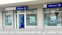 شركة ALLIANZ MAROC تعلن عن حملة توظيف في عدة تخصصات