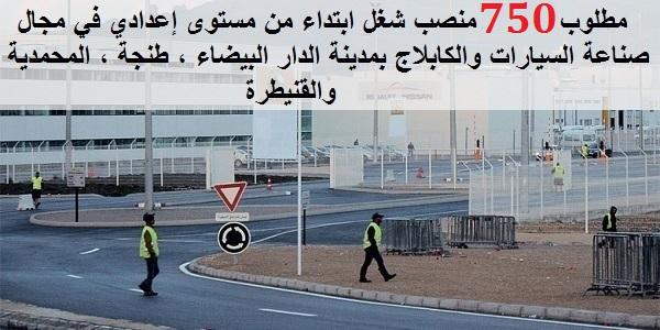 مطلوب تشغيل 750 عامل(ة) كابلاج ابتداء من التاسعة اعدادي وبدون دبلوم براتب قار + توفير النقل وعلاوات شهرية بمدينة طنجة