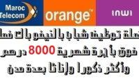 عاجل: توظيفات مهمة لفائدة حاملي الدبلومات والشواهد براتب بين 8000 و47000 درهم