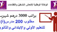 مطلوب 200 أستاذ(ة) للتعليم الخصوصي حاصلين على الباك أو الدبلوم أو الإجازة براتب 3000 درهم شهريا