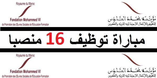 Recrutement (16) Cadres Administratifs chez La Fondation Mohammed VI – توظيف في العديد من المناصب