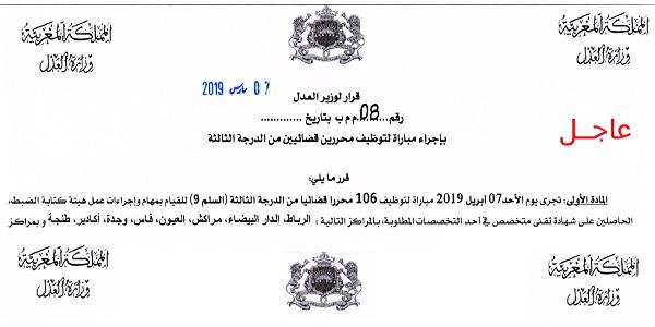 وزارة العدل: مباراة توظيف 106 محررا قضائيا من الدرجة الثالثة -تقنيين متخصصين. آخر أجل هو 25 مارس 2019