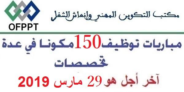 مباراة توظيف 150 منصبا بمكتب التكوين المهني وإنعاش الشغل. آخر أجل للترشيح هو 29 مارس 2019