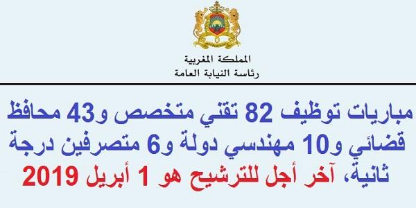 مباراة توظيف 141 منصبا بإرئاسة النيابة العامة. الترشيح قبل 28 ابريل 2019