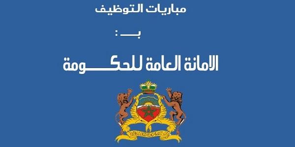 مباراة توظيف 13 منصبا بإالأمانة العامة للحكومة