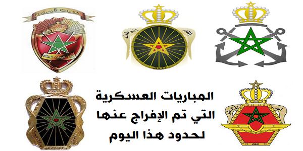 مباريات التوظيف بالمؤسسات العسكرية والشبه عسكرية برسم سنة 2019