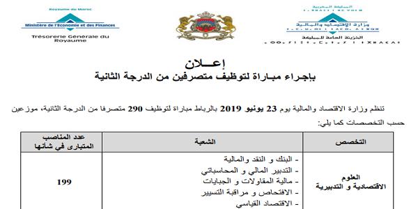 الخزينة العامة للمملكة تعلن عن توظيف 290 متصرف من الدرجة الثانية. آخر أجل هو 29 أبريــل 2019