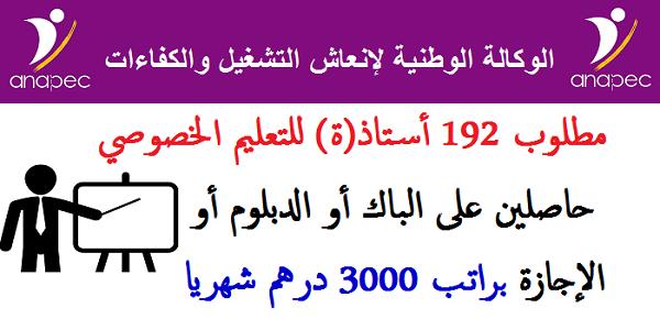 مطلوب 192 أستاذ(ة) للتعليم الخصوصي حاصلين على الباك أو الدبلوم أو الإجازة براتب 3000 درهم شهريا