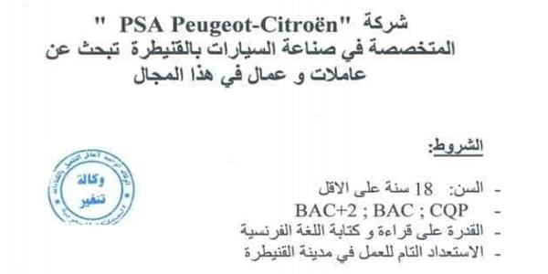 شركة PSA Peugeot Citroën Kénitra & Casablanca تعلن عن حملة توظيف عدة مهندسين و تقنيين في: مراقبة الجودة والسلامة، الميكانيك، الكهرباء، الصيانة،…