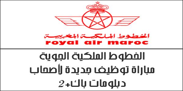 الخطوط الملكية الجوية: مباراة توظيف جديدة لأصحاب دبلومات باك+2
