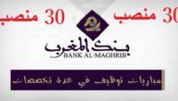 للحاصلين على الدبلوم أو الإجازة.. مباريات توظيف ببنك المغرب في عدة تخصصات بعدة مدن.30 منصب .آخر أجل هو 3 يونيو 2019