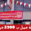 فرصة عمل براتب يصل 3200 درهم .. متاجر بيم تعلن في رمضان عن توظيف 250 منصب إناث و ذكور بمدن مختلفة