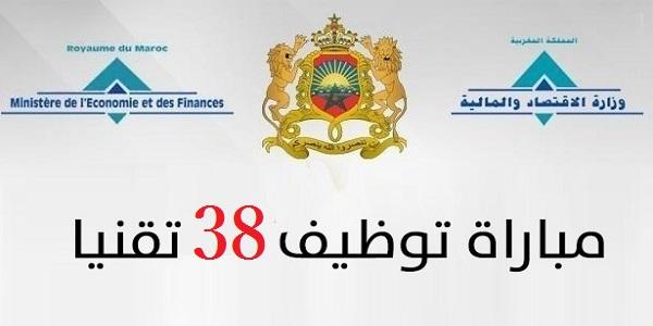 مباراة توظيف 38 منصبا بإوزارة الإقتصاد والمالية. الترشيح قبل 31 ماي 2019