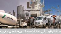 """بشرى للعاطلين .. شركة """"LafargeHolcim"""" تطلق حملة توظيف للشباب حاملي الشواهد باك+2 فما فوق"""