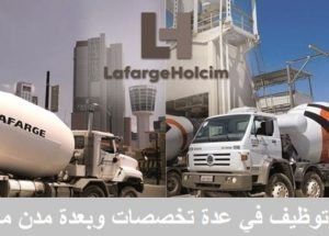 شركة SOMADIR & LAFARGEHOLCIM تعلن عن حملة توظيف في عدة تخصصات