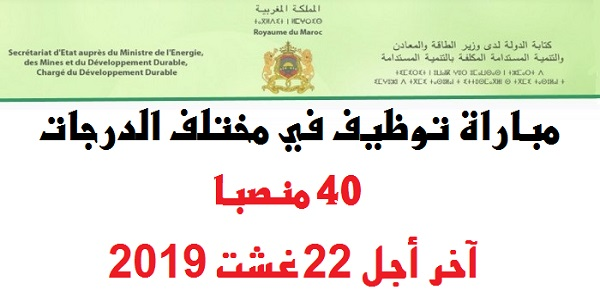 وزارة الطاقة والمعادن والتنمية المستدامة يعلن عن مباريات توظيف في عدة مناصب وتخصصات آخر أجل 22 غشت 2019