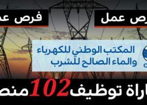 مباريات لتوظيف 102 منصب بقطاع الماء والكهرباء