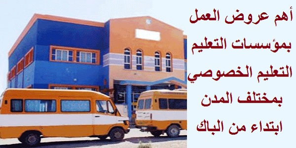 توظيف 200 أستاذ(ة) للتعليم الخصوصي حاصلين على الباك أو الدبلوم أو الإجازة براتب 3500 درهم شهريا