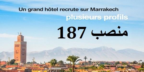 براتب ابتداء من 4500 درهم .. فنادق خمس نجوم تعلن عن حملة توظيف في عدة تخصصات مراكش، الدار البيضاء، الرباط وطنجة