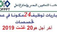 مباراة توظيف 24 منصبا بمكتب التكوين المهني وإنعاش الشغل. آخر أجل للترشيح هو 20 غشت 2019