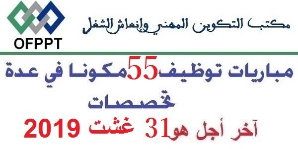 مباراة توظيف 55 منصبا بمكتب التكوين المهني وإنعاش الشغل. آخر أجل للترشيح هو 31 غشت 2019