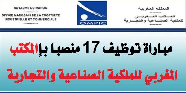 المكتب المغربي للملكية الصناعية والتجارية يعلن عن مباريات توظيف في عدة مناصب وتخصصات آخر أجل 9 غشت 2019