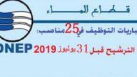 مباراة توظيف 25 منصبا بإالوكالة المستقلة الجماعية لتوزيع الماء والكهرباء بالجديدة