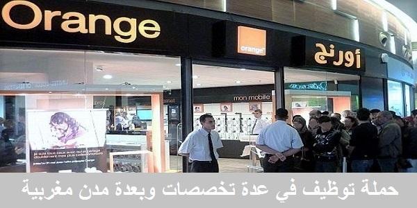 براتب ابتداء من 6000 درهم Orange حملة توظيف جديدة تهم تخصصات المعلوميات، المالية، المحاسبة والادارة بعدة مدن