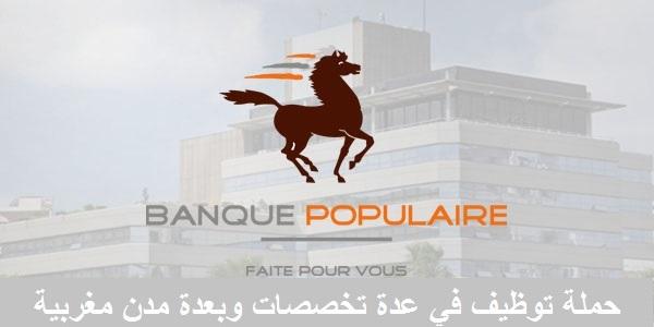 البنك الشعبي : حملة توظيف واسعة لفائدة الشباب حاملي الدبلومات باك +2 ، باك +3 و باك +5